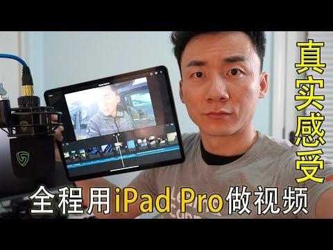 用iPad Pro全程编辑视频实录,它可以取代MacBook Pro吗?