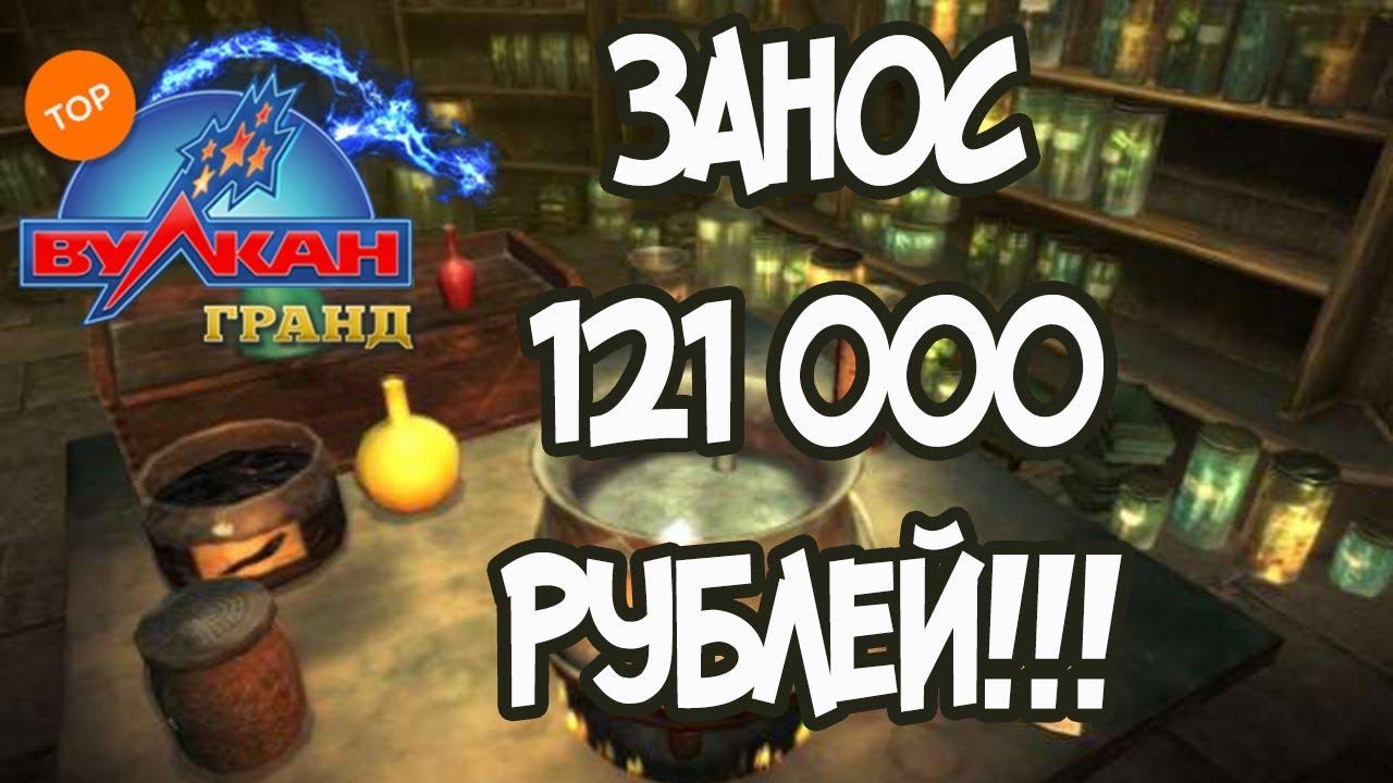 Обзор Казино Вулкан Гранд | Вот это Прилетело 121 000 Рублей в Казино Вулкан