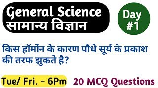 General Science || सामान्य विज्ञान || Day #1 Imp. For Hpssc,hpssb, police, forest guard