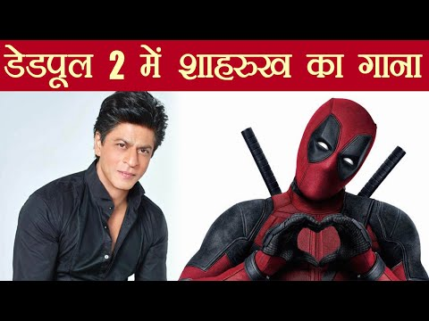 Deadpool 2: Shahrukh Khan Fans will Enjoy his song in Ryan Reynold's Deadpool 2 | FilmiBeat