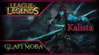 видео Калиста League of Legends