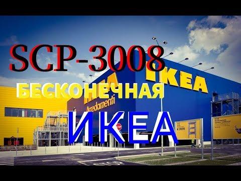 SCP-3008  БЕСКОНЕЧНАЯ ИКЕА