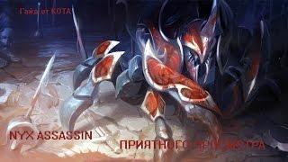 Гайд от КОТА по игре Dota2 на NYX ASSASSIN'а