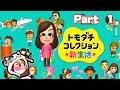 トモダチコレクション新生活 トモダチ100人できるかな♪ Part 1【3DS】【任天堂 nintendo】