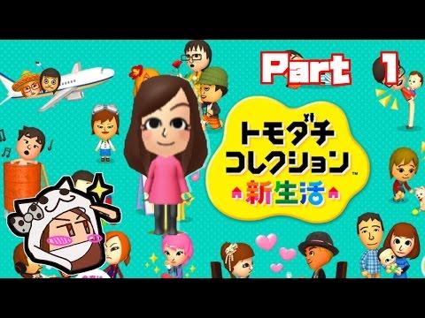 トモダチ100人できるかな♪ トモダチコレクション新生活 Part 1【3DS】【任天堂 nintendo】