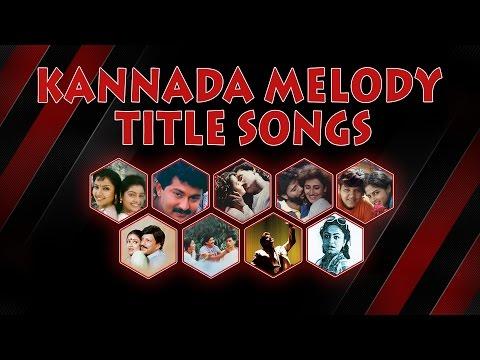 Kannada Melody Title Songs Jukebox || Kannada Title Songs || Kannada Hit Songs || Kannada Songs