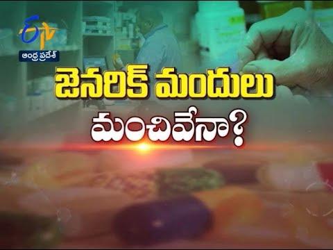 Are Generic Medicines Good For Health? | Sukhibhava |8th  October 2018 | ETV Andhra Pradesh