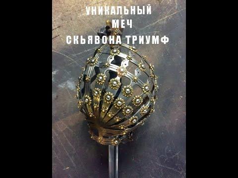 Купить Меч СКЬЯВОНА ТРИУМФ можно в магазине Veles.bz