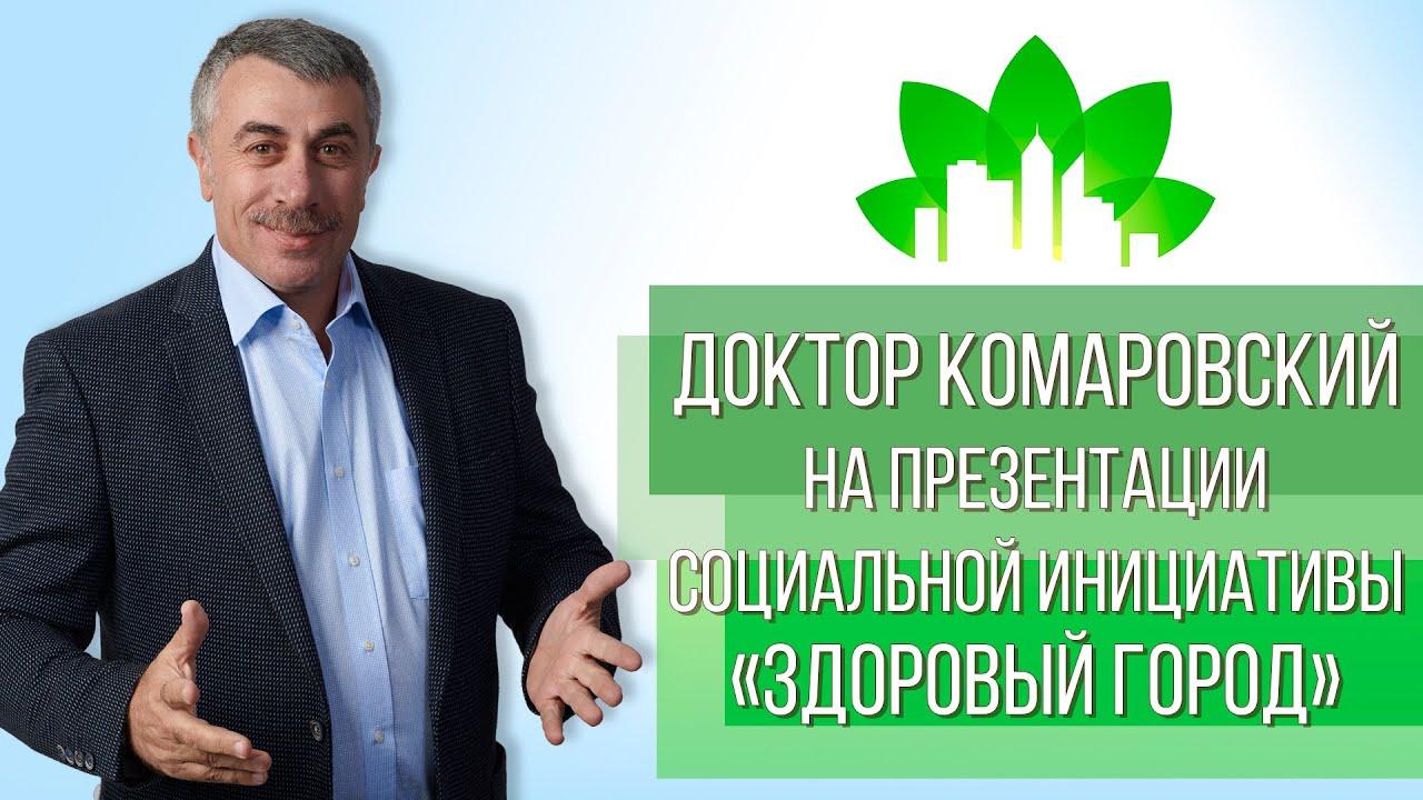 Доктор Комаровский на презентации социальной инициативы «Здоровый город»