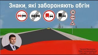 Знаки, які забороняють обгін
