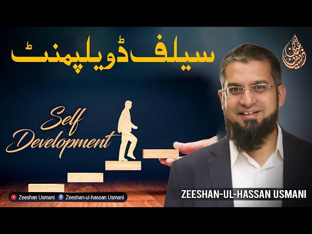 Self Development | سیلف ڈویلپمنٹ