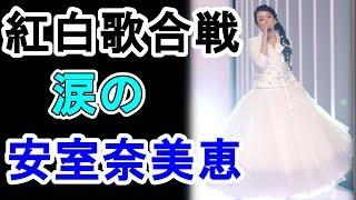 安室奈美恵が紅白歌合戦(NHK)で感動演出!まさかの涙にファン大興奮!...