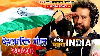दिनेश लाल यादव का सुपरहिट देशभक्ति गीत - Ye Mera Pyara India - New Deshbhkti Video Song 2020 Release