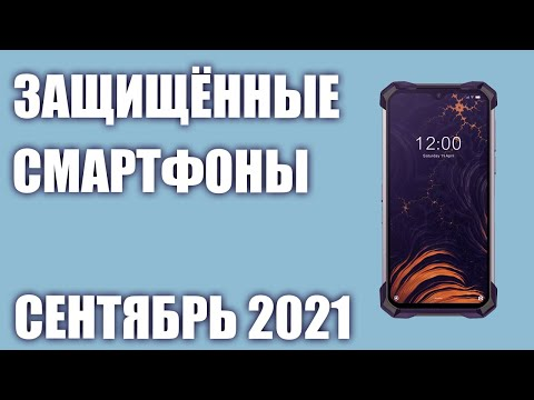 ТОП—7. Лучшие защищённые смартфоны (противоударные, с защитой IP68). Май 2021 г. Рейтинг!