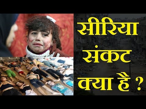 सीरिया संकट क्या है | Syria Crisis | Syria Civil War | Gazab India | Pankaj Kumar