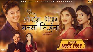 Aankhaima Piyar Manma Tirsana by Samrat & Nitu | Feat. Paul Shah, Smarika & Samarika | New Song
