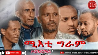 HDMONA - ሚእቲ ግራም ብ ኪዳነ ግርማይ Mieti Gram by Kidane Girmay - New Eritrean Comedy 2019