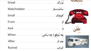 Learn to Speak Persian FAST: For Beginners - Lesson 9 - What time is it ? - Part 10