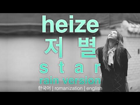 Free download lagu HEIZE (헤이즈) — 저 별 (STAR) (rain ver.) [Han|Rom|Eng lyrics] terbaik