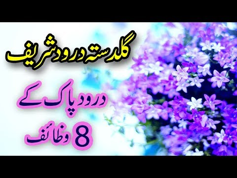 Guldasta e durood in urdu darood sharif ke 8 powerful wazaif (8 darood sharif)
