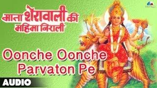Mata Sherawali Ki Mahima Nirali : Oonche Oonche Parvaton Pe Full Audio Song | Asha Bhosle |
