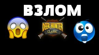 🎈Взлом Deer hunter Охота на животных!!!!