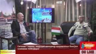 видео Туры в Венгрию: отдых и лечение в Венгрии (Хевиз, Балатон), экскурсионные туры в Венгрию, горящие туры в Будапешт