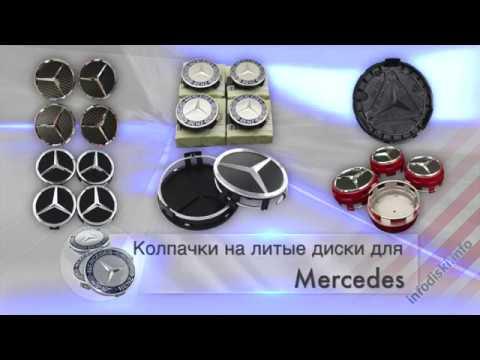 Колпачки для литых дисков Mercedes AMG