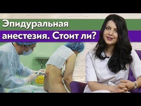 Что такое эпидуральная анестезия? /  Когда ставится эпидуральная анестезия в родах?