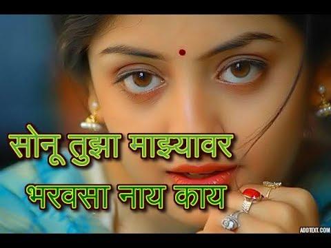 Sonu Tula Mazya Var Bharosa Nay Kay सोनू तुझा माझ्यावर भरवसा नाय काय
