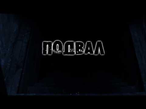 Страшные Истории От Гробовщика -  Подвал