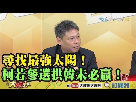【精彩】尋找最強太陽! 謝寒冰:柯文哲若參選拱韓未必贏!