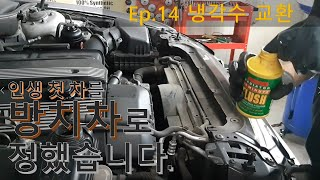 [BMW E66 730Li 폐차 살리기] 14. 냉각수…