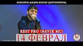 REST PRO НАВИК МС   14 феврал \Консерти шахри Курган\