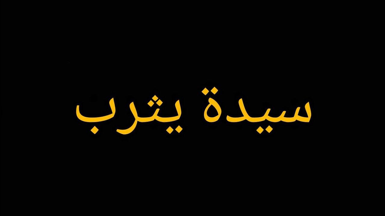 تتر سـيـدة يـثـرب | رمضان 2019/1440 | نسيبه بنت كعب