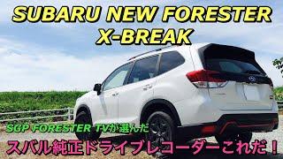 スバル 新型フォレスター X-BREAK デンソーテン製 前後方録画可能なスバル純正ドライブレコーダーの紹介!2019 SUBARU FORESTER Subaru drive recorder