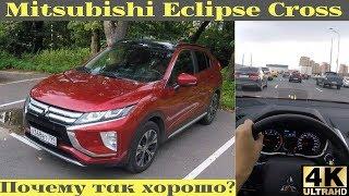 Mitsubishi Eclipse Cross - лучшая Митсубиси?