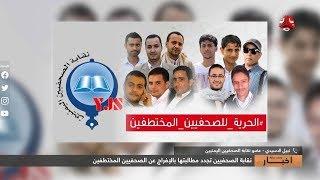 نقابة الصحفيين تجدد مطالبتها بالإفراج عن الصحفيين المختطفين