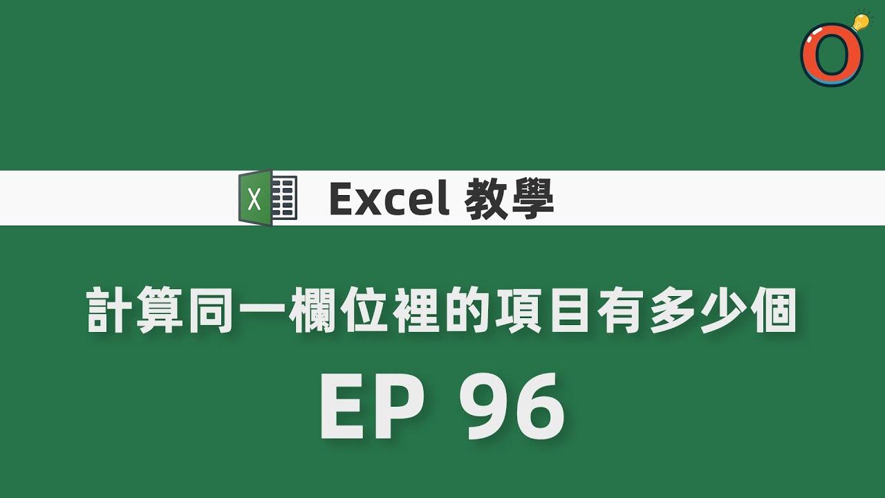 Excel 教學 - 計算同一欄位裡的項目有多少個   EP 96