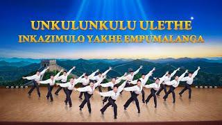 """Christian Dance """"UNkulunkulu Ulethe Inkazimulo Yakhe Empumalanga"""" (Zulu)"""
