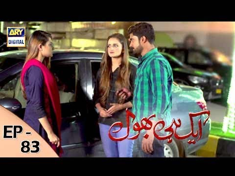 Ek Hi Bhool - Episode 83 - 11th October 2017 - ARY Digital Drama