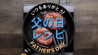 父の日レシピ8選♪おつまみからガッツリ系まで!