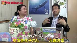 踊る小児科医の謎を解明! 三宅梢子 動画 12