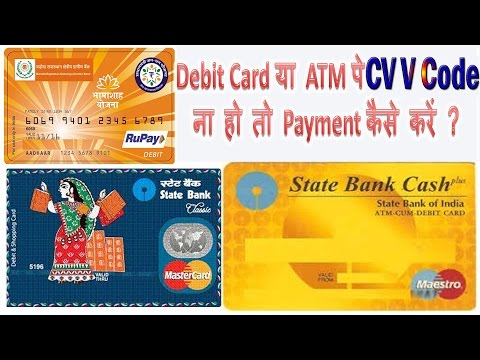 How to Payment online by debit card if cvv number is not
