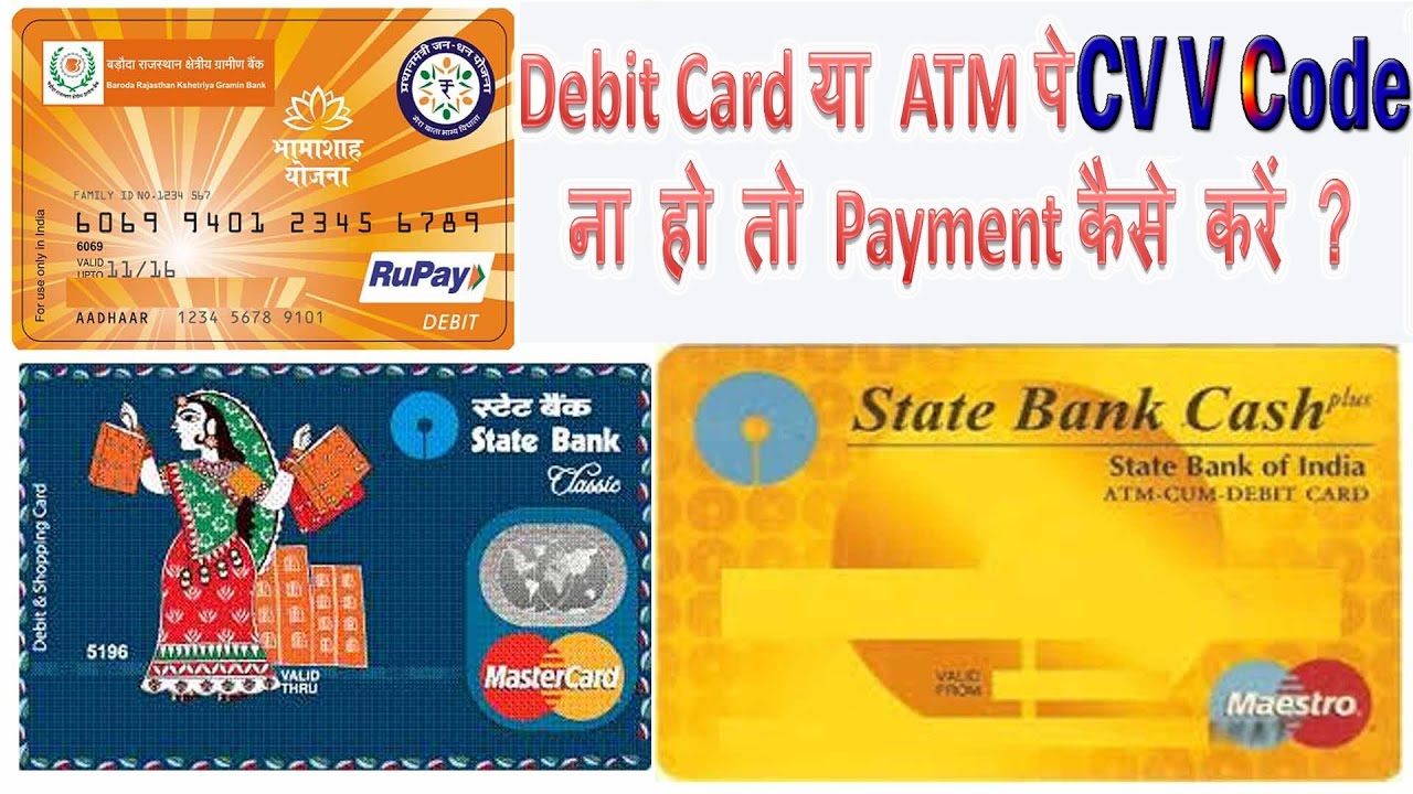 How To Payment Online By Debit Card If Cvv Number Is Not Available