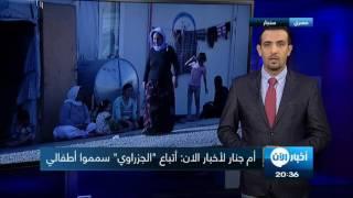 أم جنار لأخبار الآن: قيادي بداعش إعتدى علي في يوم ولادتي
