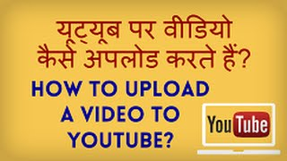 How To Upload A Video On Youtube From A PC? Youtube Par Video Kaise Upload Karte Hain? Hindi Video