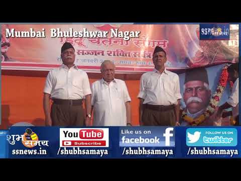 RSS Program at Mumbai Bhuleshwar Nagar ssnews mumbaikar live