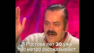 Про метро в Ростове на Дону