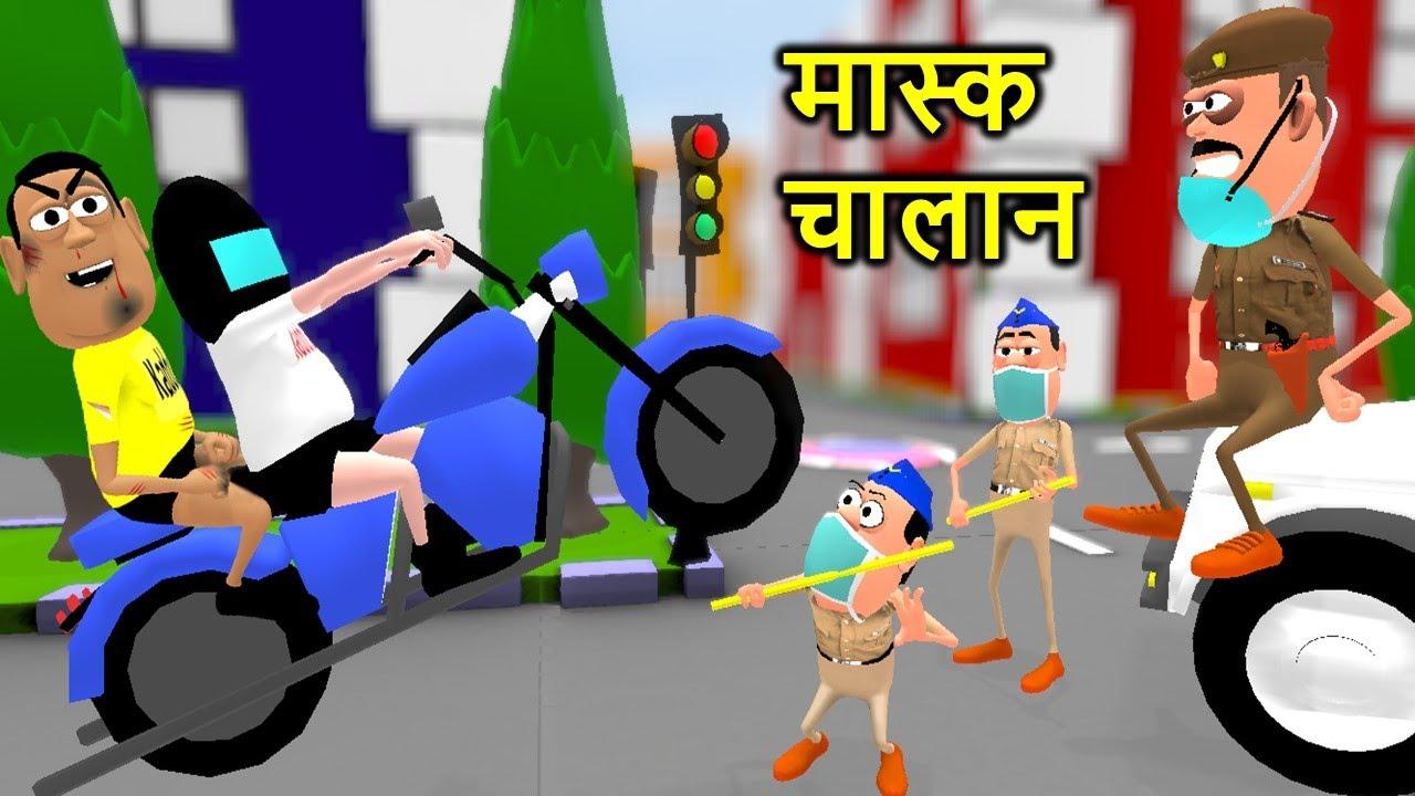 Kala Kaddu Ka Mask Challan मास्क चालान Lockdown Comedy Video कद्दू जोक Kaddu Joke Funny Comedy Video